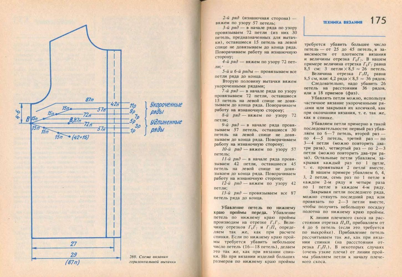 Убавление петель для проймы спицами - описано подробно