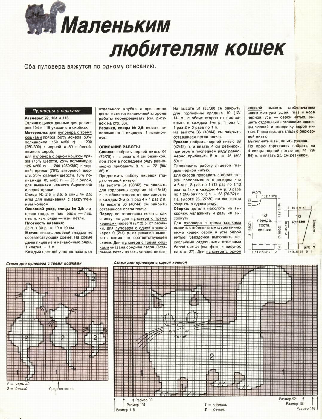 Связать кошке свитер спицами схема
