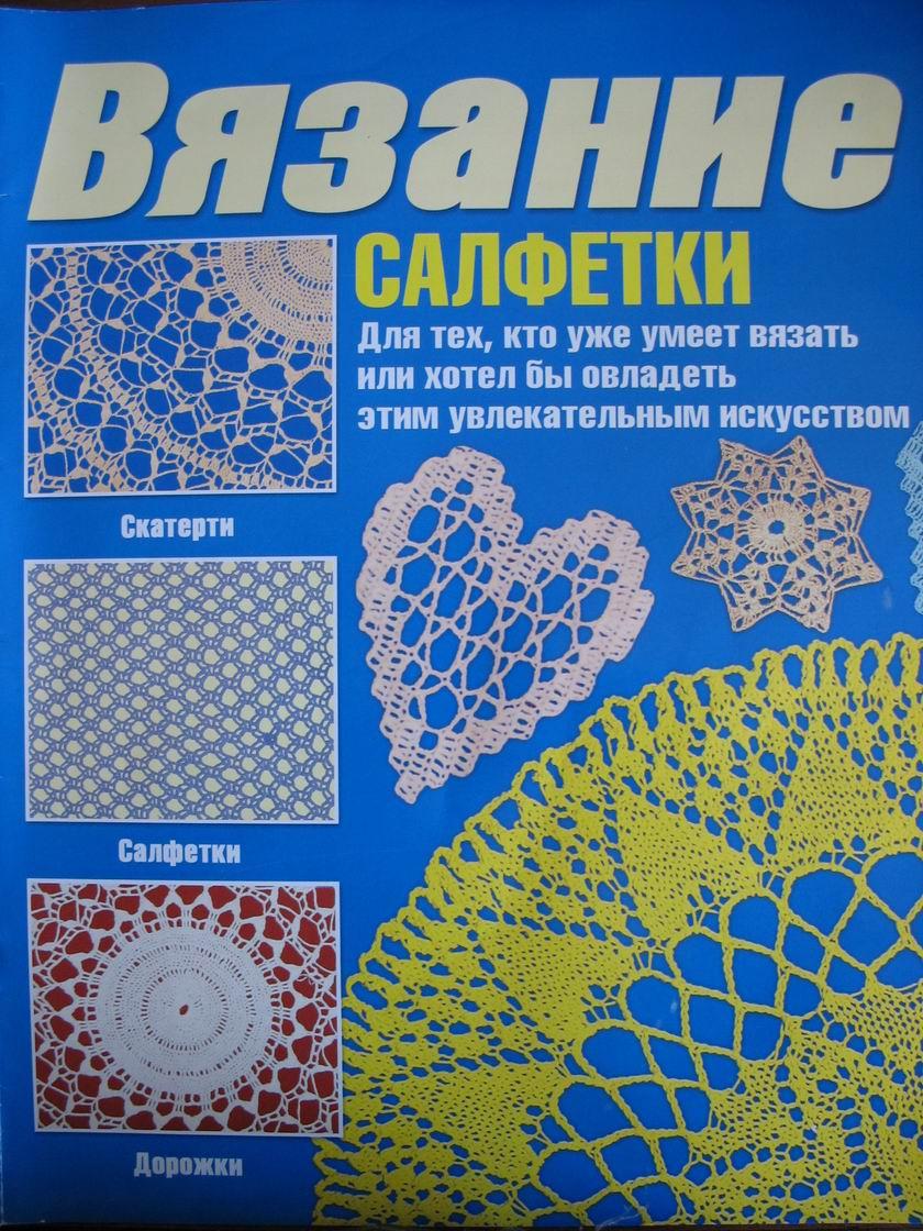 Зарубежные книги по вязанию крючком 33