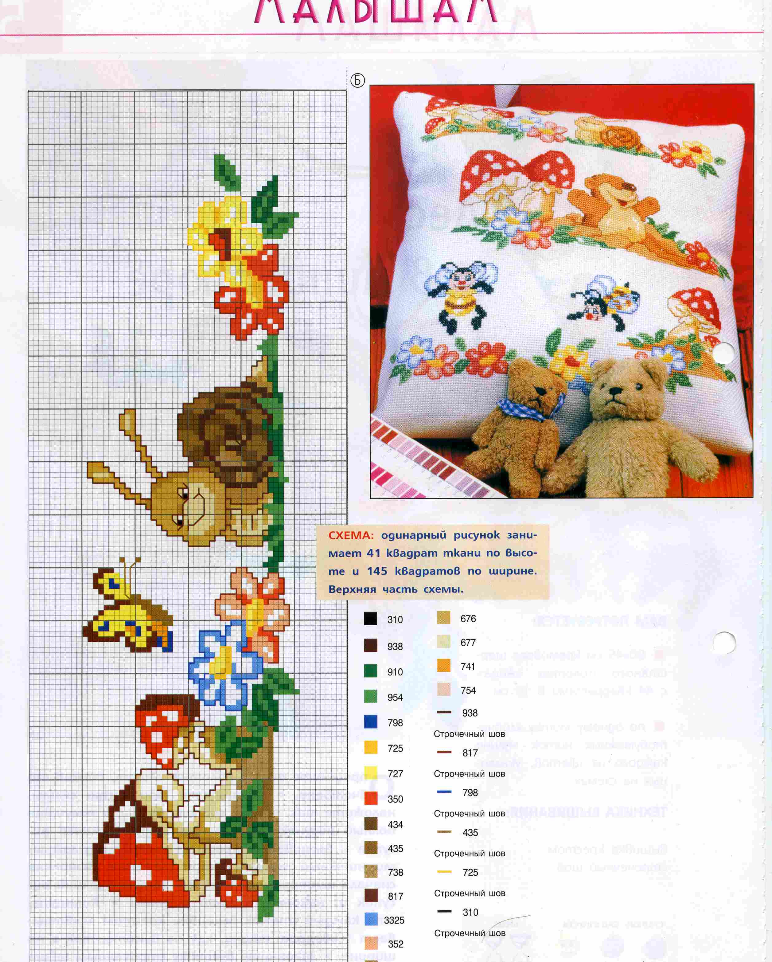 Схемы вышивки кролик на подушку