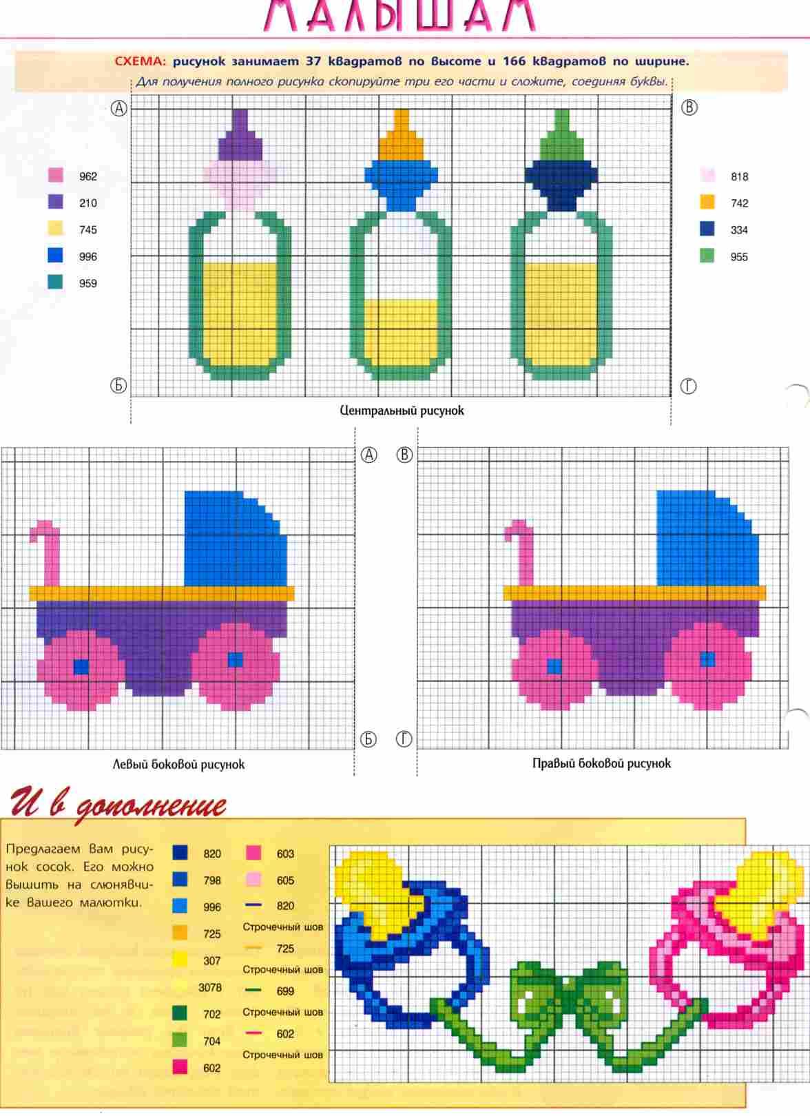 Схемы детских вышивок крестиком 6