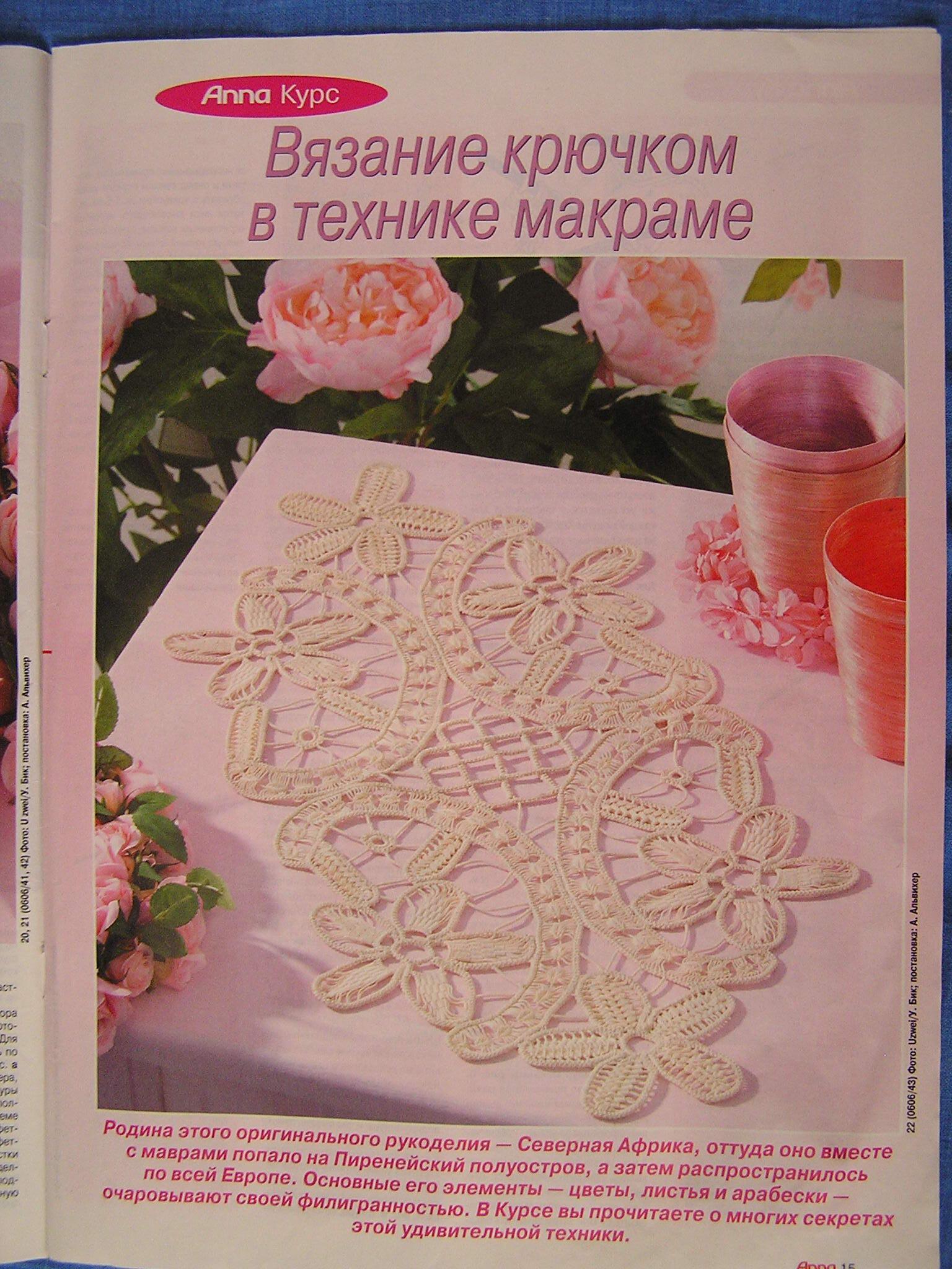 Книга румынское кружево скачать бесплатно