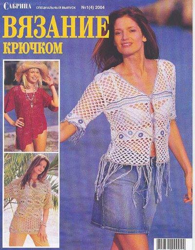 Журнал вязание сабрина бесплатно спицами