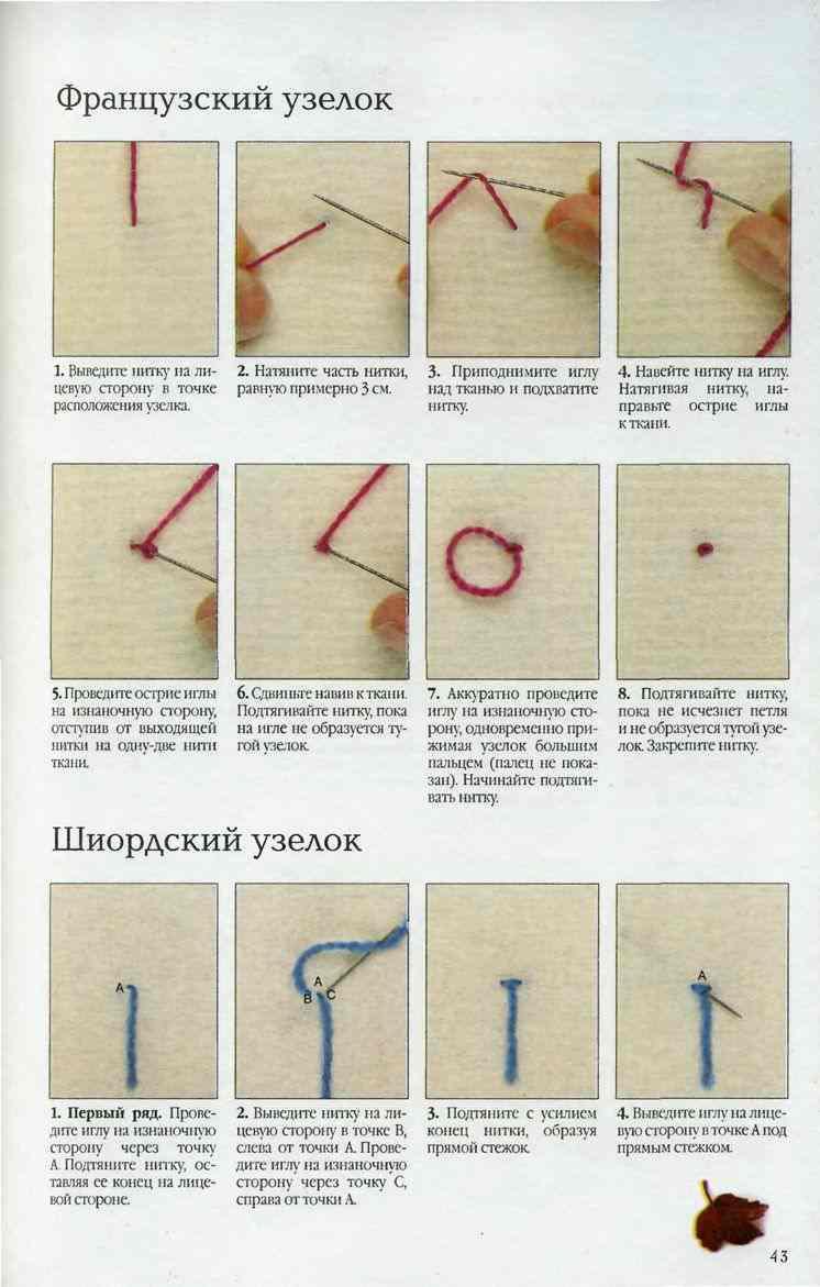 Как делать французский крест в вышивке 144