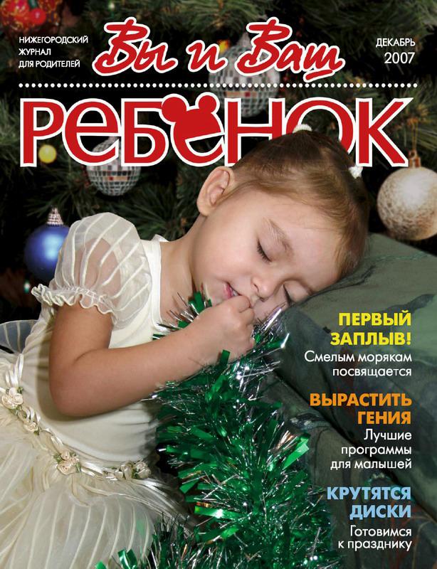 Конкурсы на обложку журнала для детей