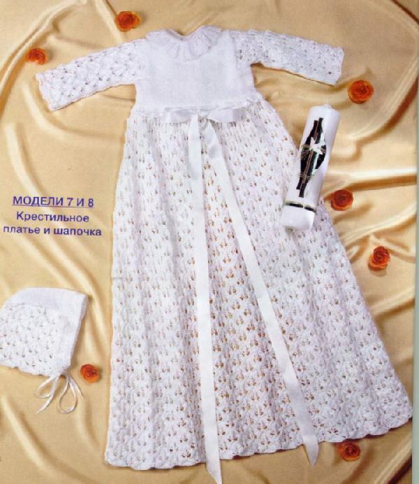 Вяжем крестильное платье с