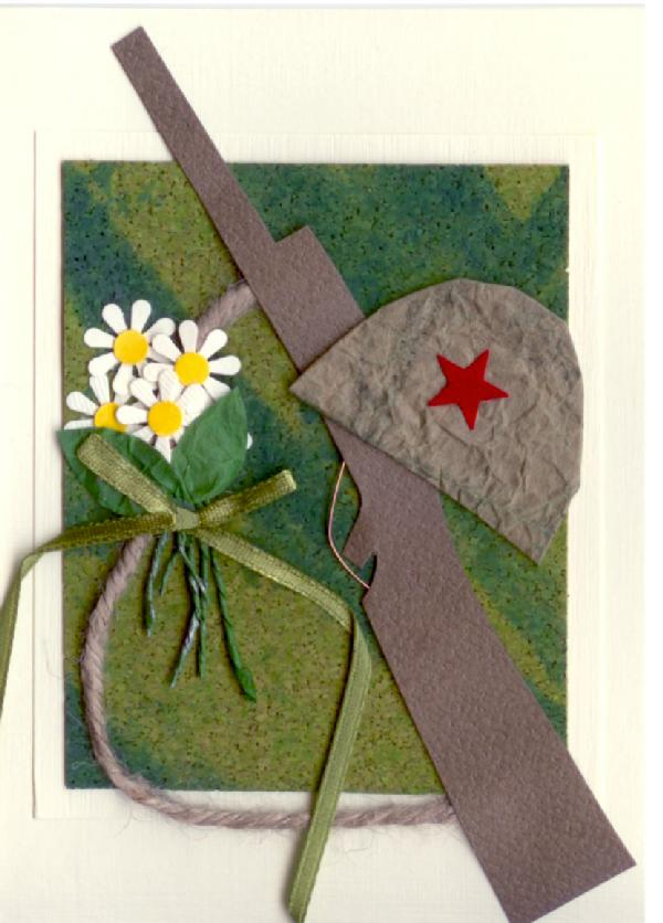 Страна мастеров открытки к 23 февраля