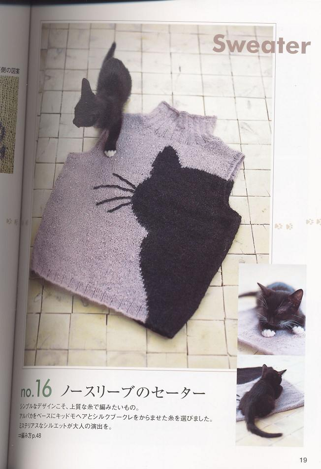 пуловер с кошкой спицами