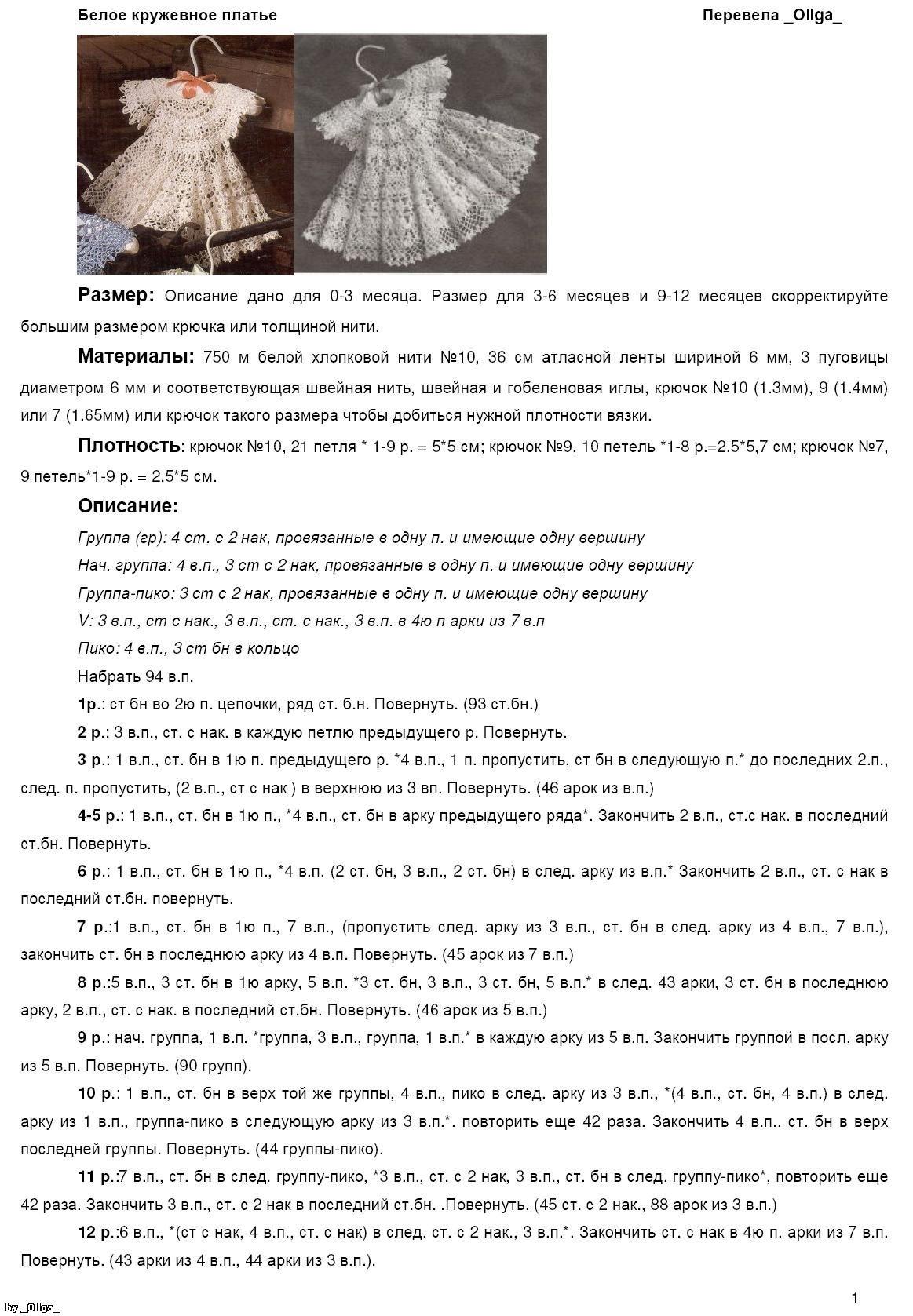 Как вязать крестильное платье схема
