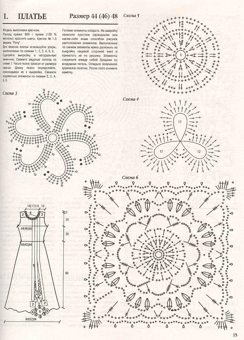 Схема вязания летнего женского платья крючком6