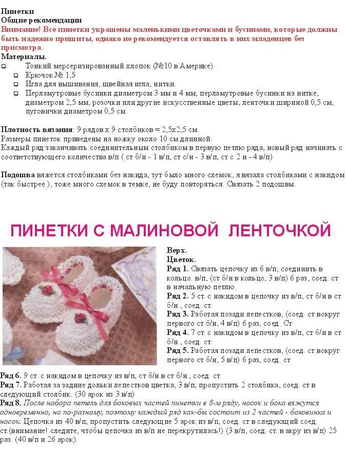 Инструкция вязания пинеток с