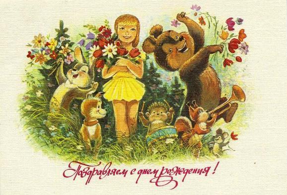 Поздравление русского с днем рождения