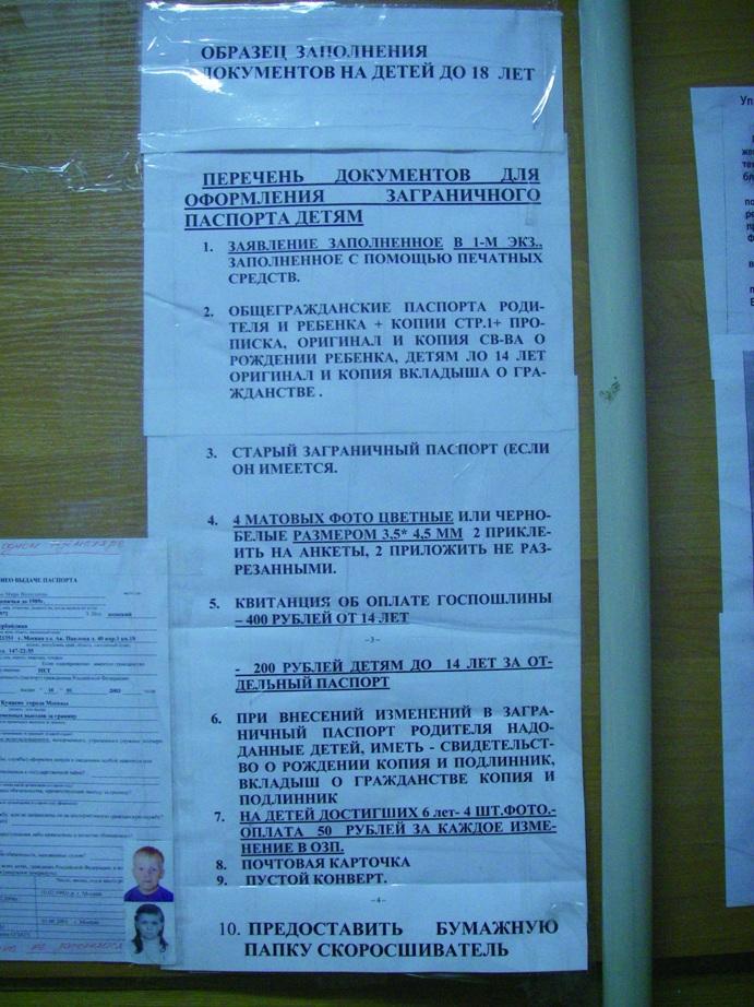 Кинешма загранпаспорт список документов формироваться