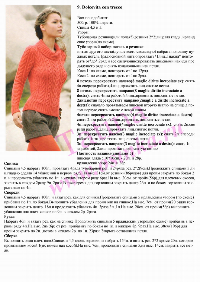Вязание спицами свитера женские с описанием и