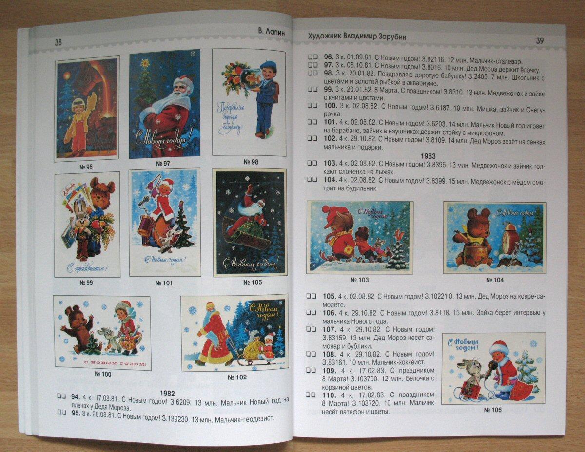 Каталог открыток в.зарубина