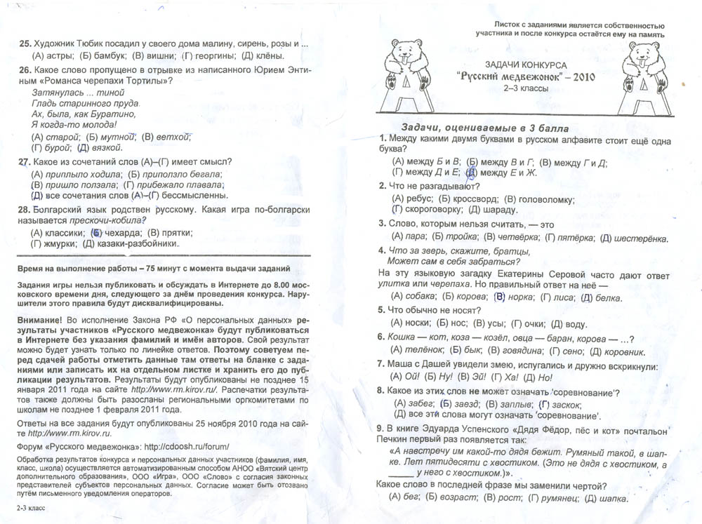 Задания конкурса русский медвежонок 2 класс 2017