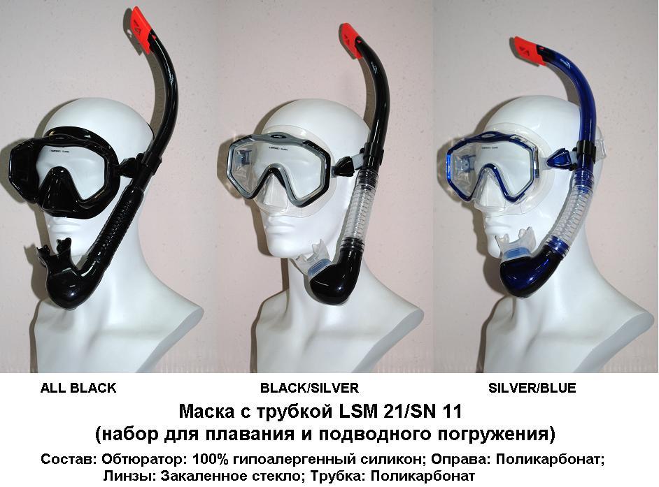 Подводные маски с трубкой как выбрать