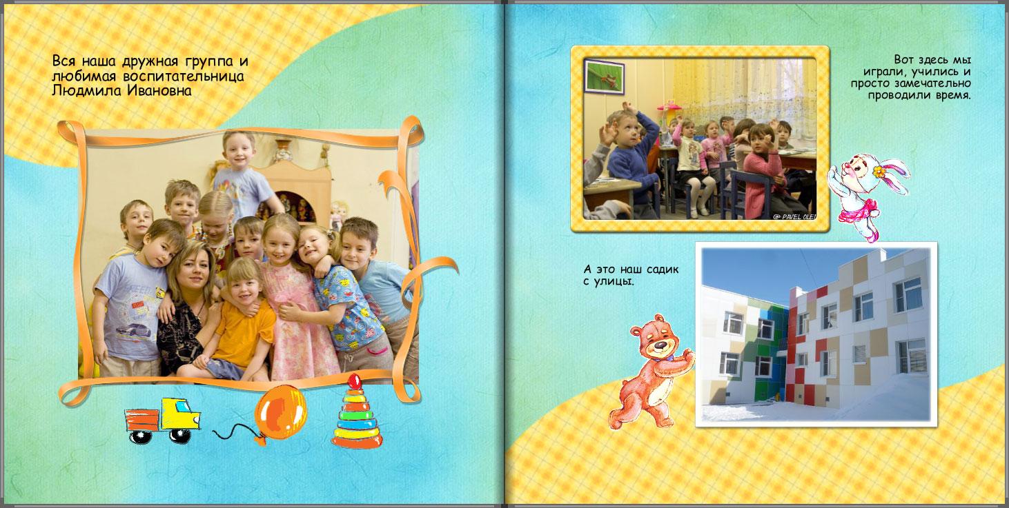 Фотоальбом мой детский сад своими руками 62