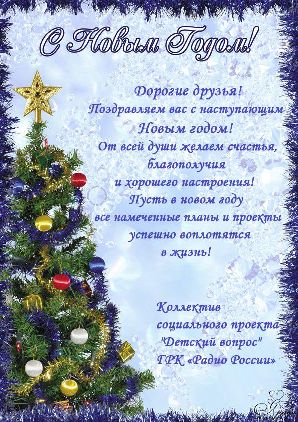 Поздравления на новый год для родителей в детском саду
