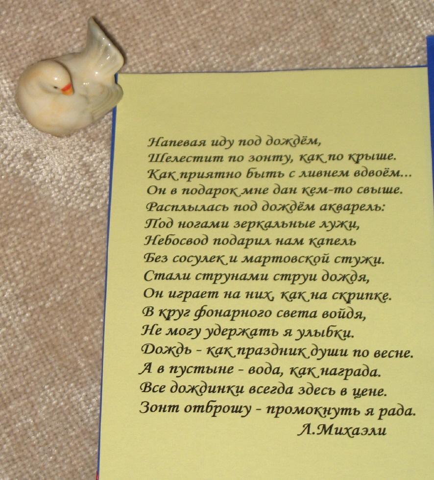 Стихотворение к подарку 15
