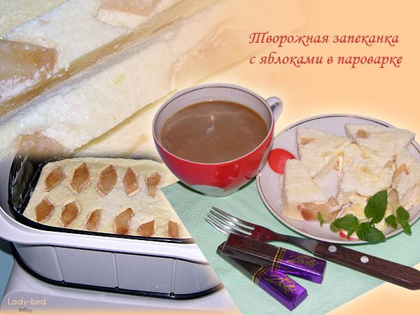 Запеканка в пароварке рецепт