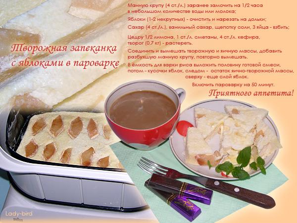Рецепты в пароварки запеканки