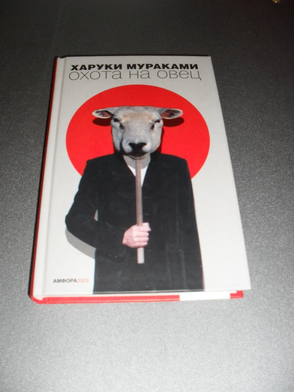 Цитаты из книги харуки мураками охота на овец
