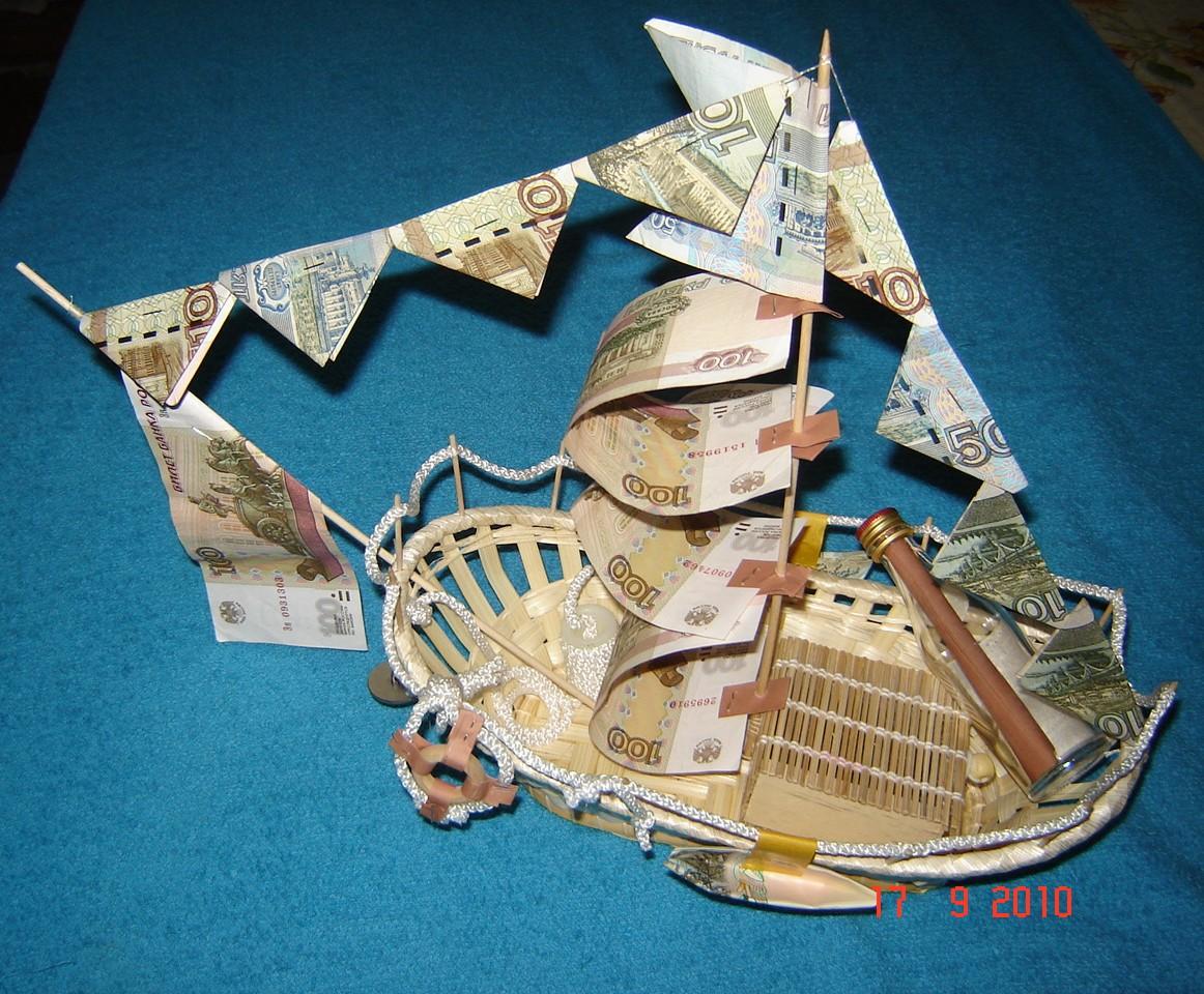 Своими руками корабль из денег