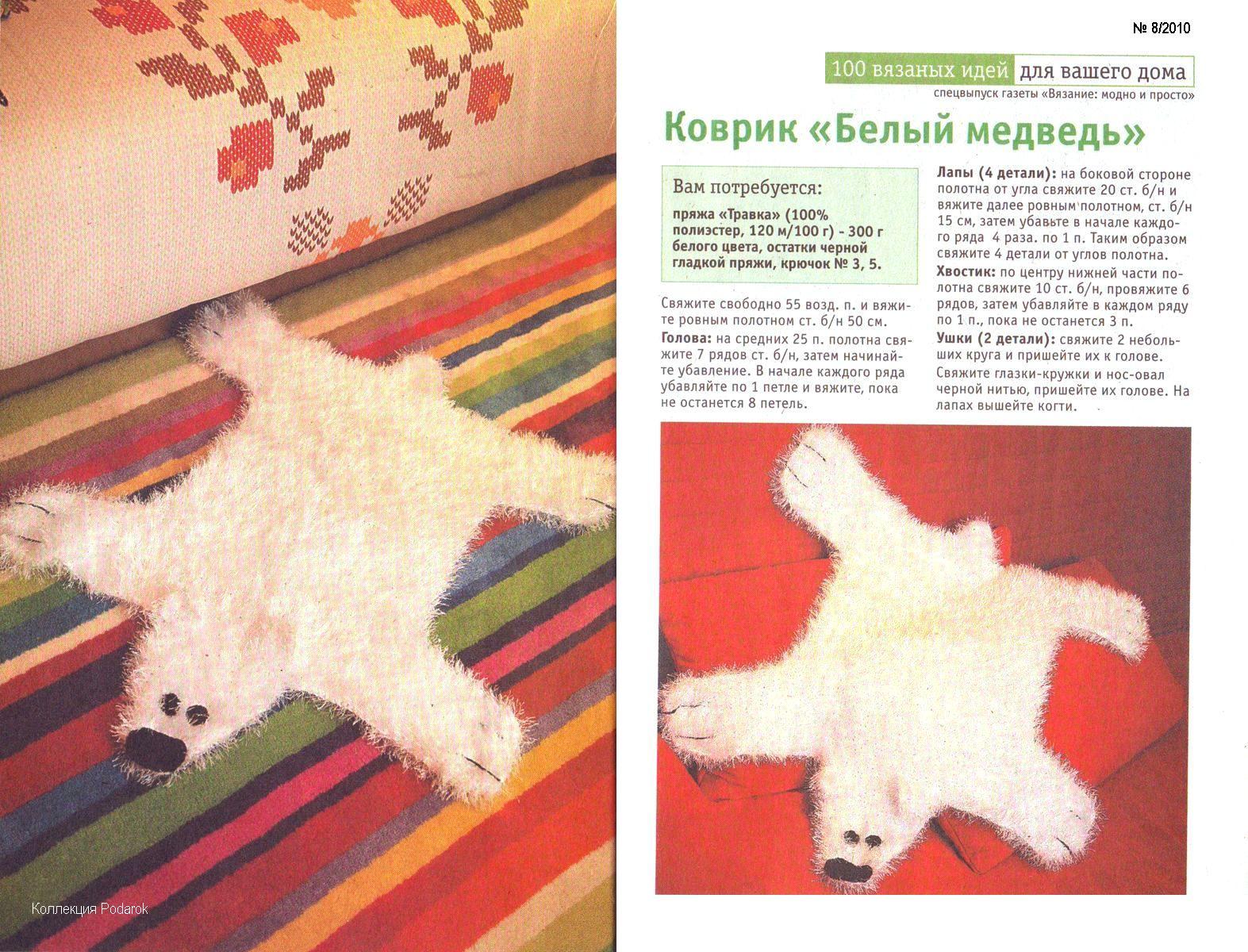 Вязание коврика травка