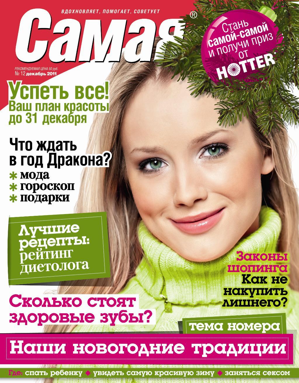 журнал питание малыша 2011г.