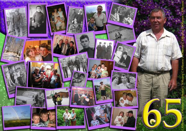 Коллаж из фото на юбилей 50 лет сделать своими руками