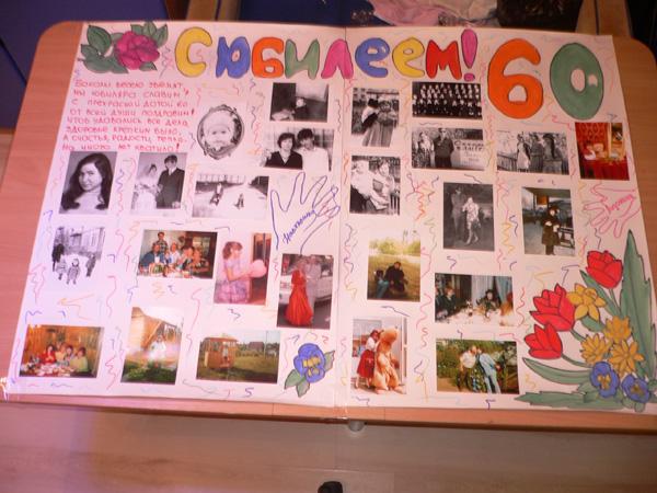 Плакат с фото на годик