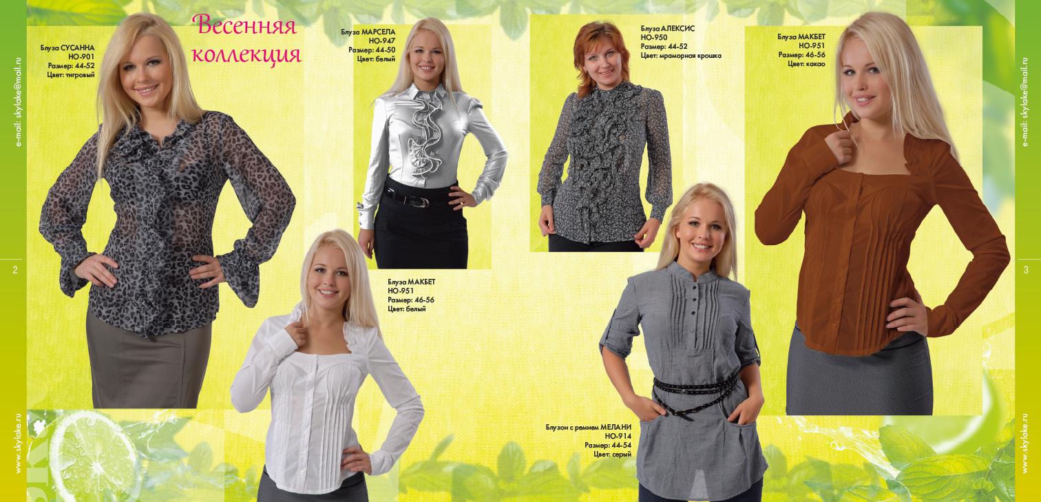 Купить Модную Блузку В Самаре