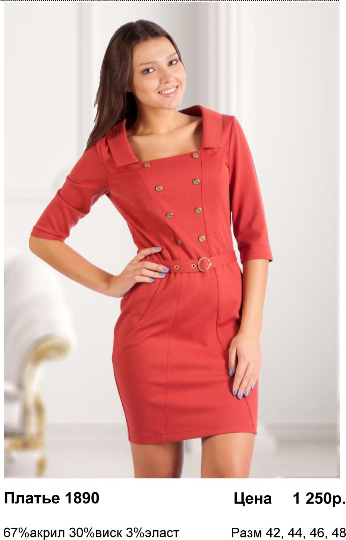 Женская Одежда Мелким Оптом