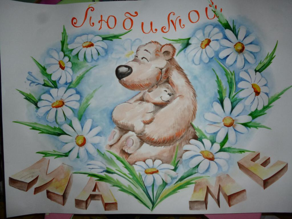Плакаты ко дня матери своими руками