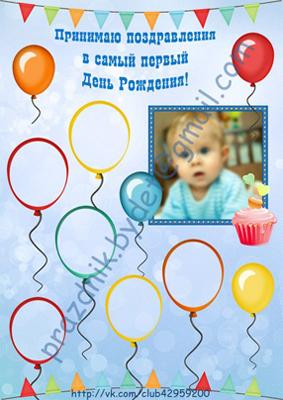 Плакаты для пожеланий на день рождения своими руками