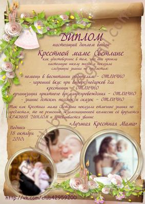 Диплом для крестной на первый день рождения Плакат сувенир  Диплом для крестной на первый день рождения Плакат сувенир Дипломы для близких