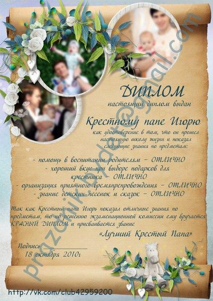 Сувенир дипломы для близких и гостей