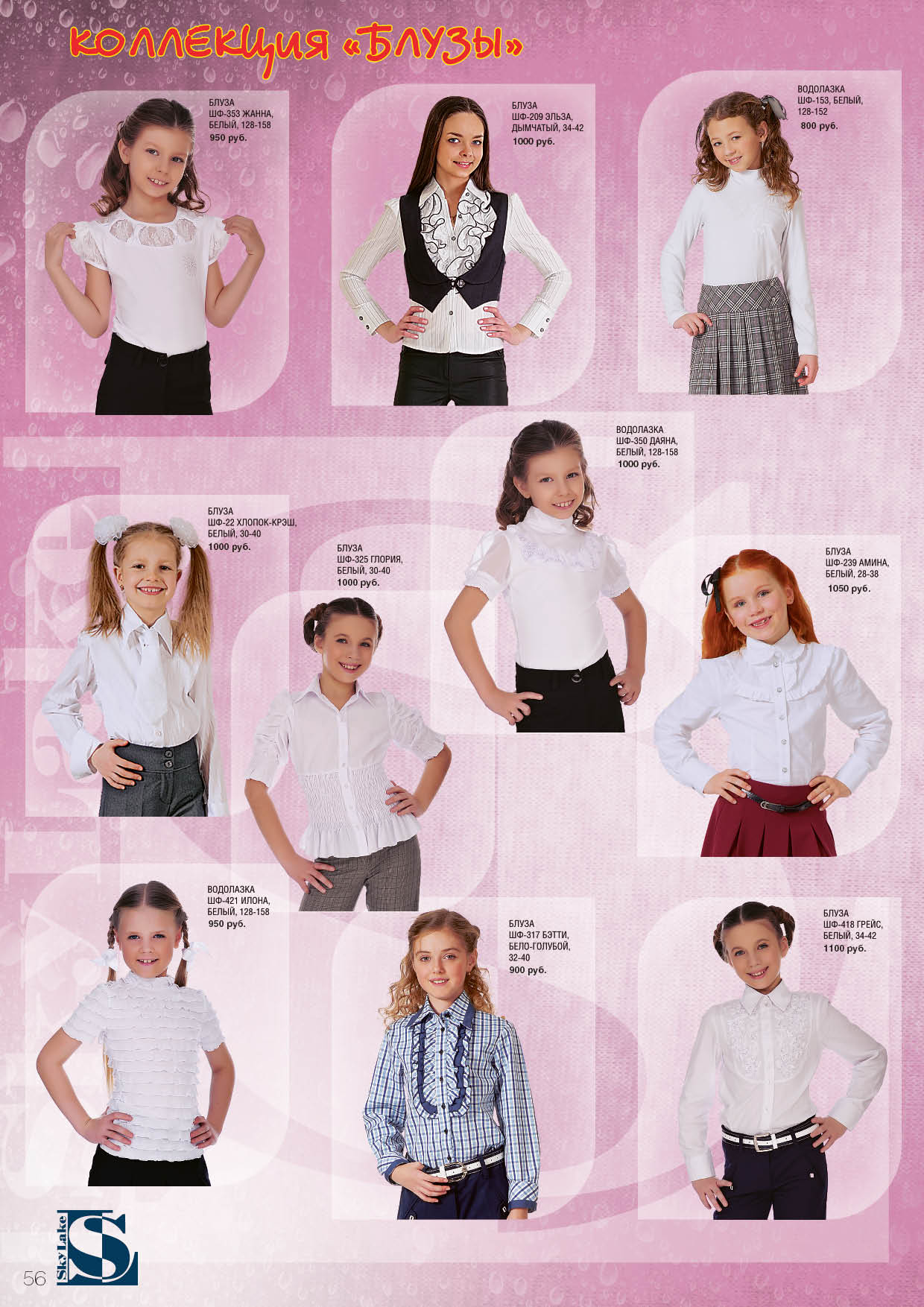 Блузка Детская Школьная В Самаре