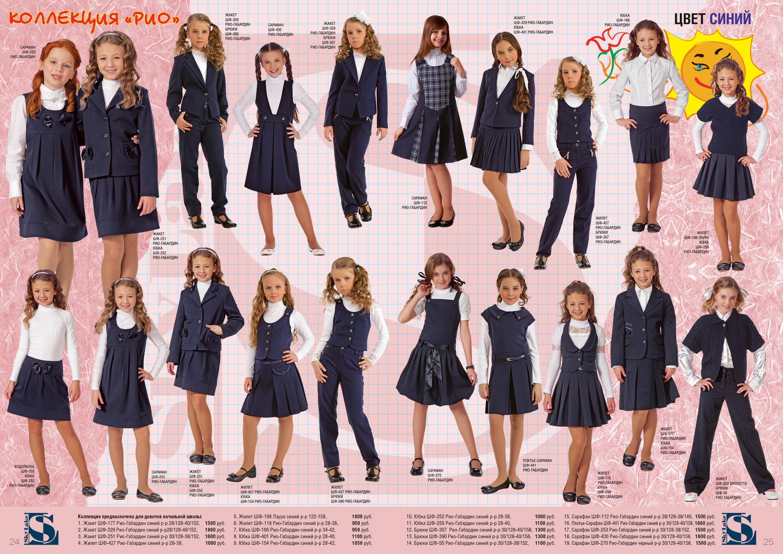 Школьная Одежда Для Полных