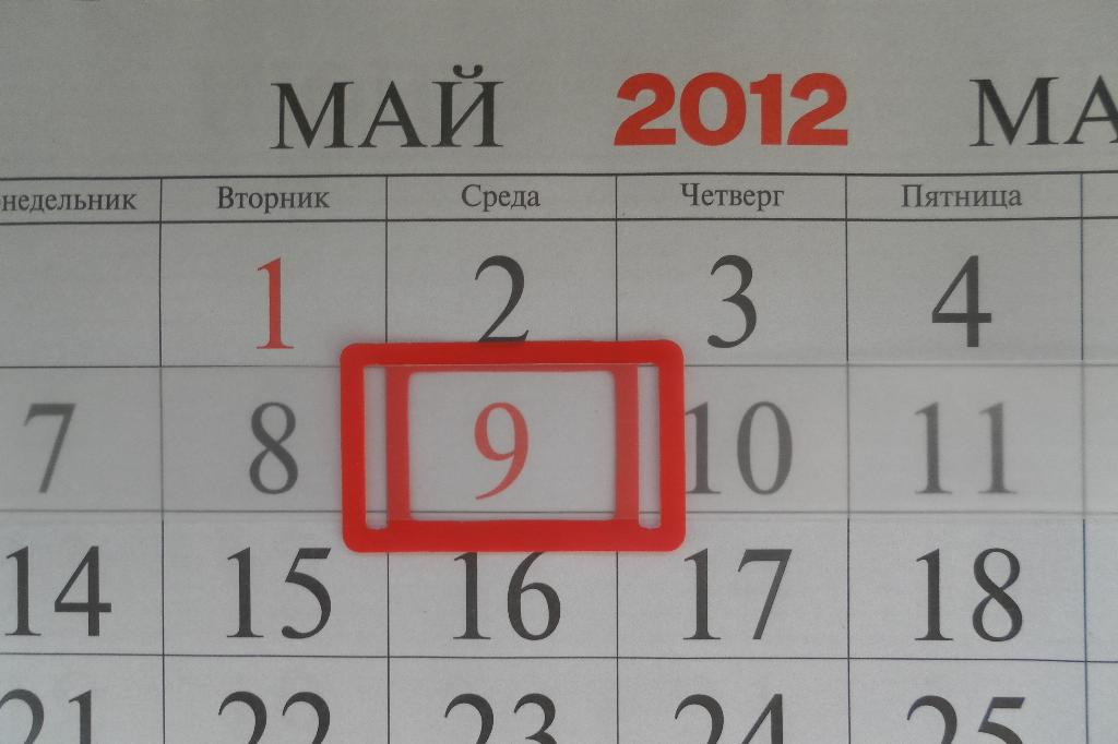 У меня сегодня красный день календаря