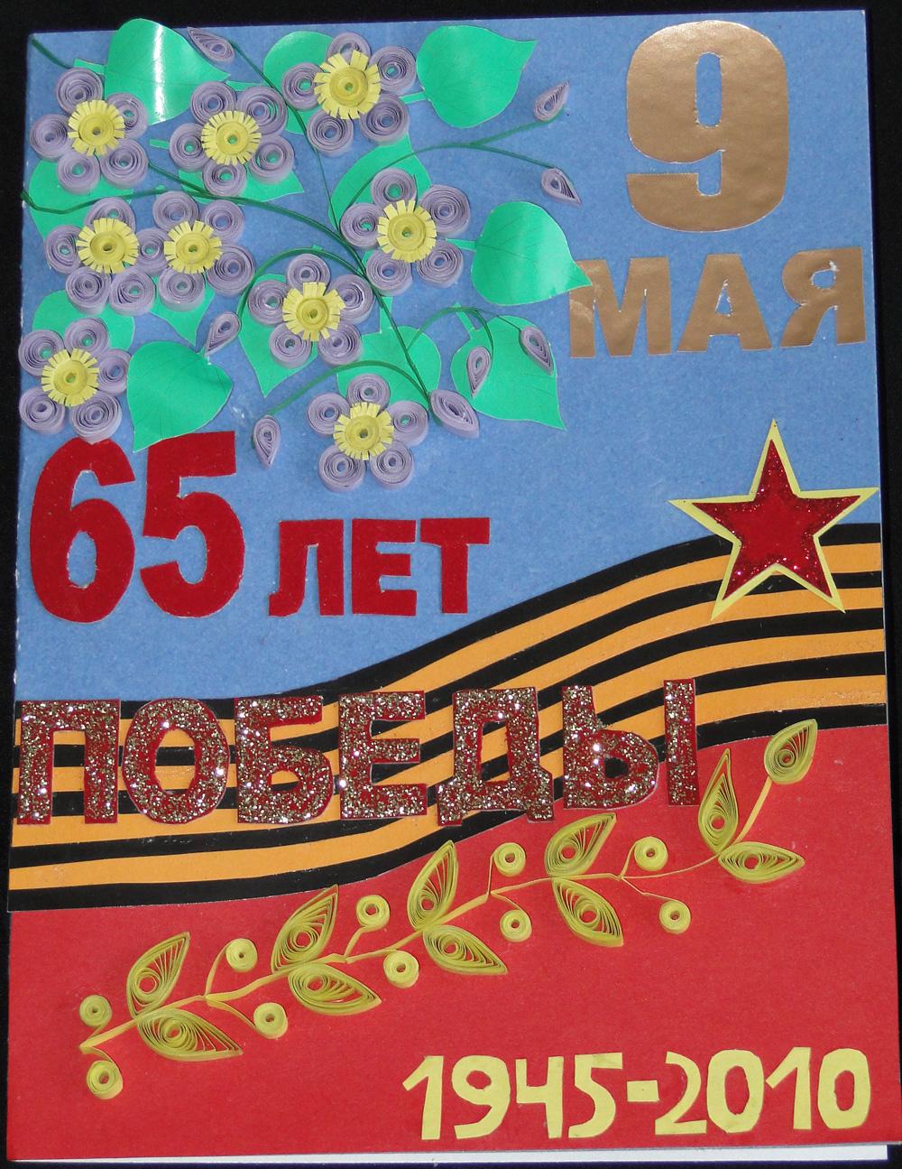 Открытка ко дню победы 9 мая из бумаги