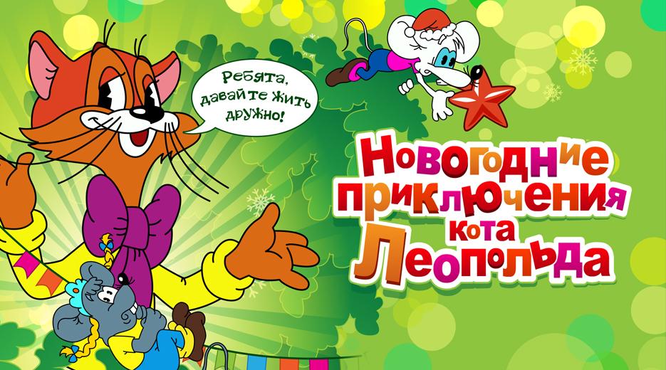 Приключения кота в новый год