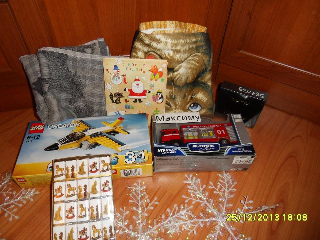 Подарки 2013