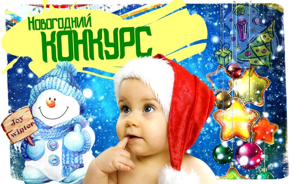 Картинка новогодние конкурсы