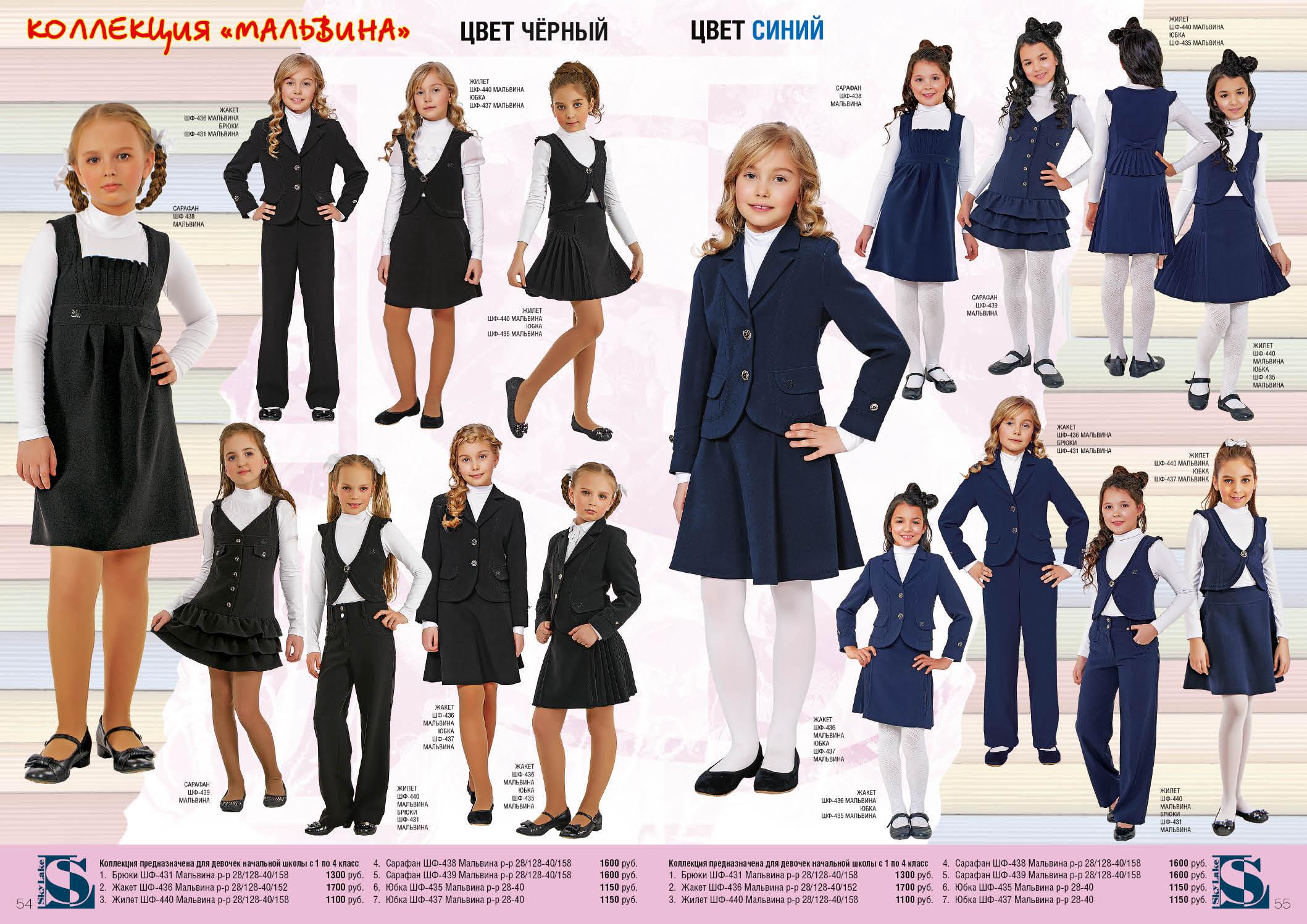 Школьная Одежда Купить