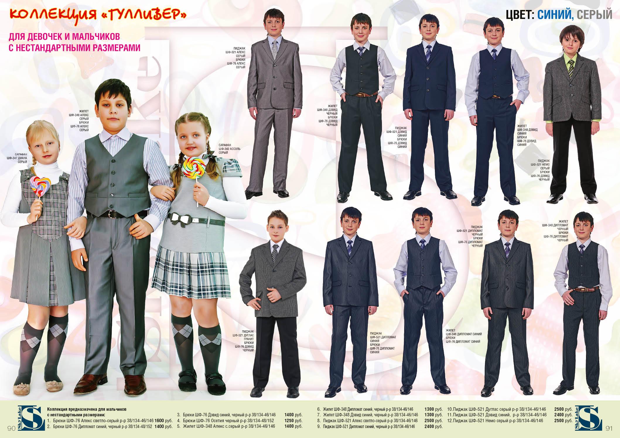 Одежда Для Школы Интернет Магазин