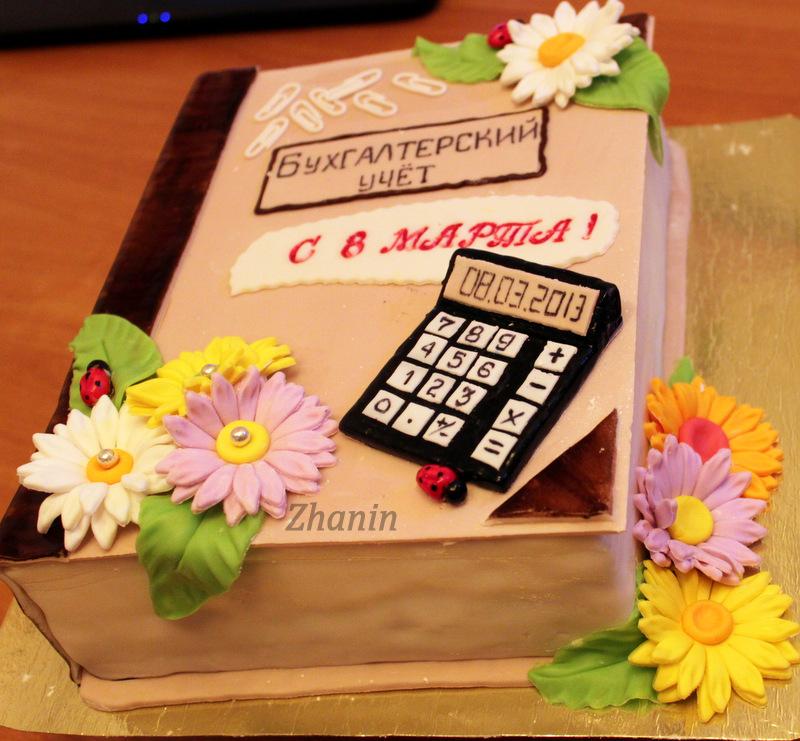 Картинки тортов для бухгалтера
