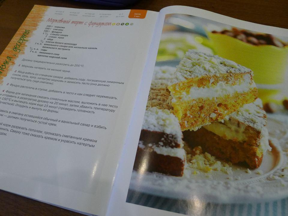 Торт морковный рецепт юлии высоцкой