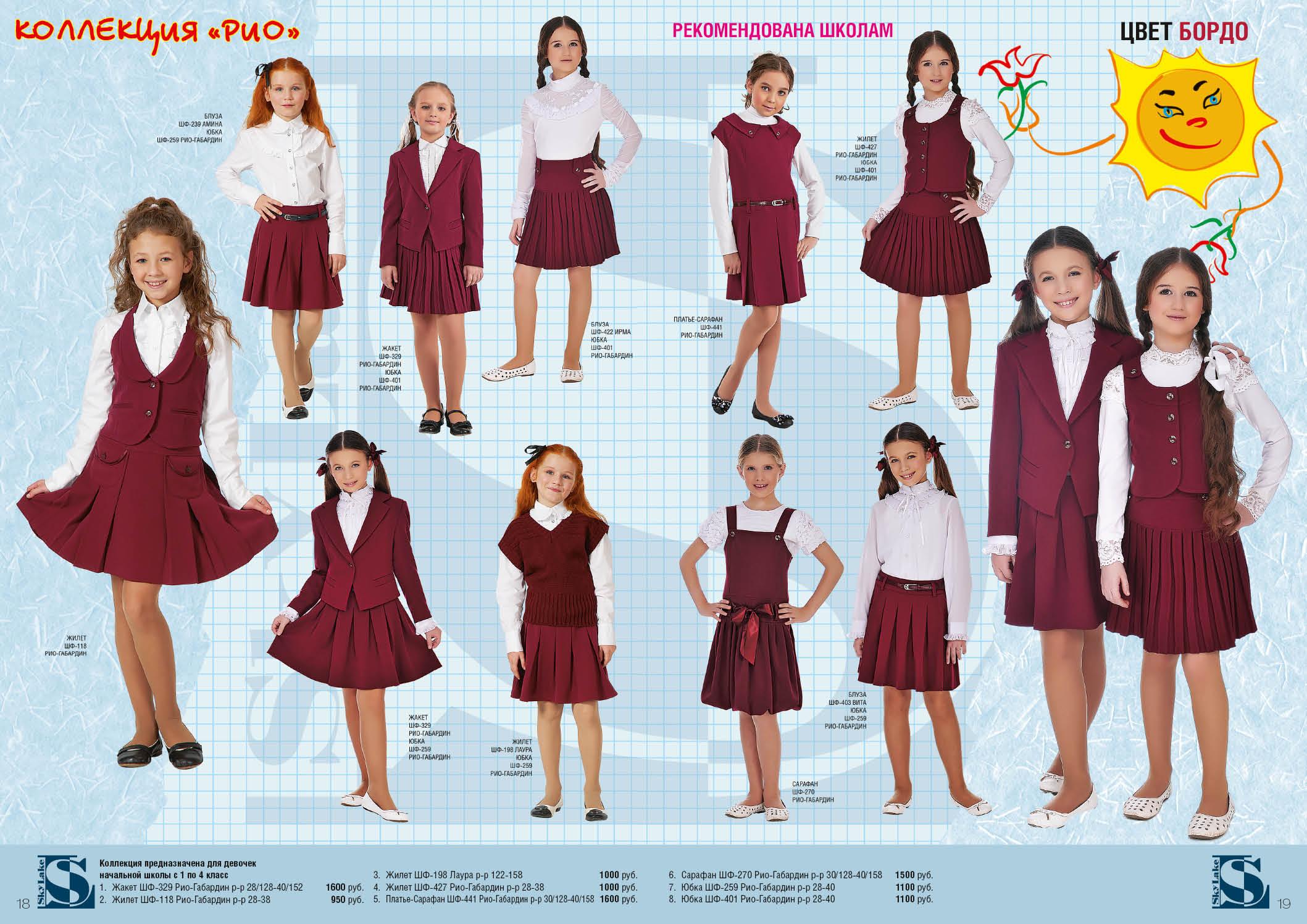 Школьные Блузки Для Девочек 2014 В Нижнем Новгороде